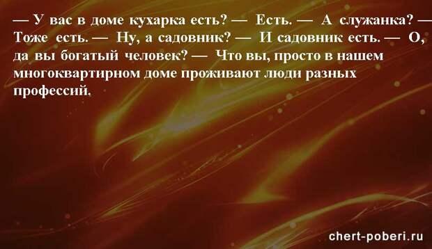 Самые смешные анекдоты ежедневная подборка №chert-poberi-anekdoty-17120416012021