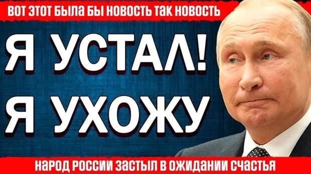 Чем удивит страну и мир Путин, выступая сегодня перед Федеральным собранием