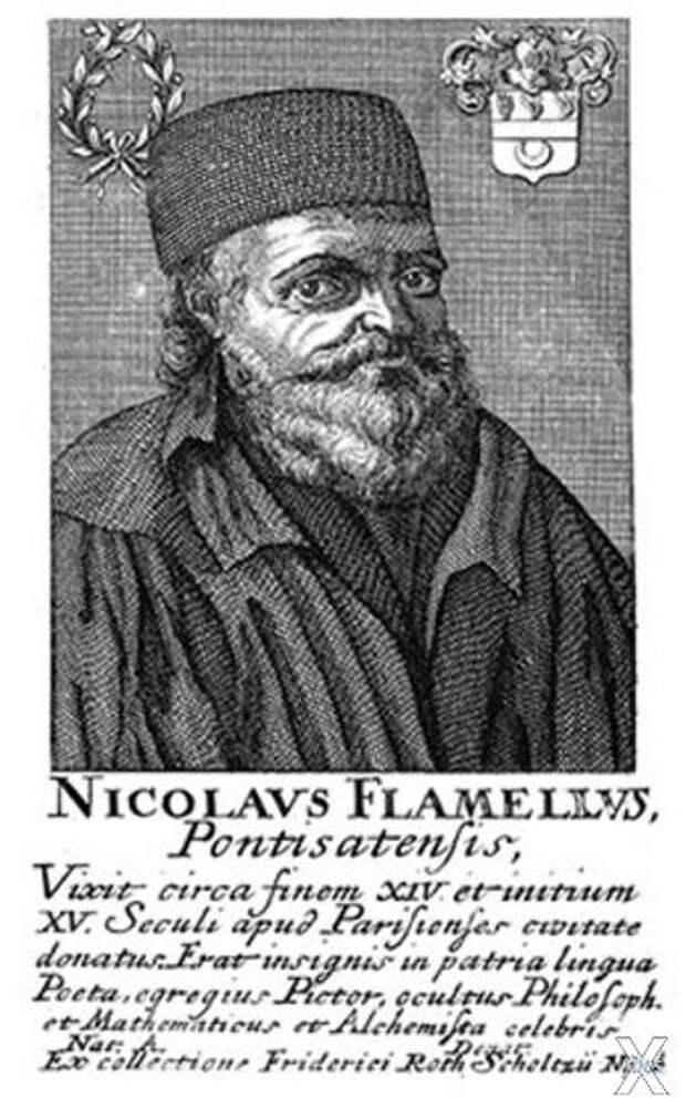 Николя Фламель