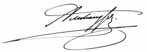 Подпись Императора Александр III