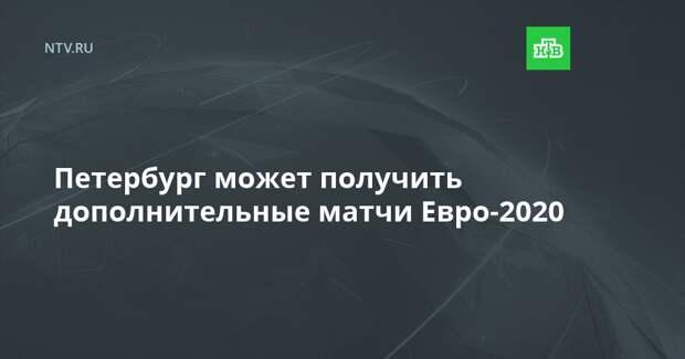 Петербург может получить дополнительные матчи Евро-2020