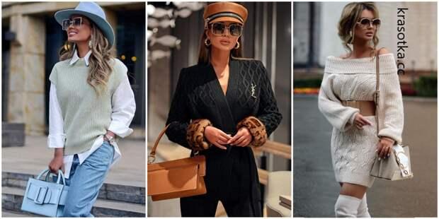 Модные вязанные вещи осень-зима 2020-2021, которые позволят всегда быть в тренде