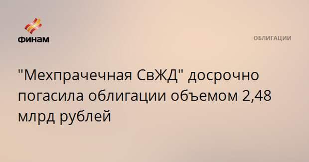 """""""Мехпрачечная СвЖД"""" досрочно погасила облигации объемом 2,48 млрд рублей"""