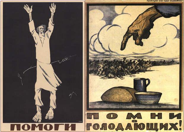 К 100-летию голода 1921 года в России