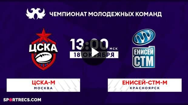 «ЦСКА-м» – «Енисей-СТМ-м» | Чемпионат молодёжных команд