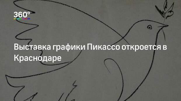 Выставка графики Пикассо откроется в Краснодаре