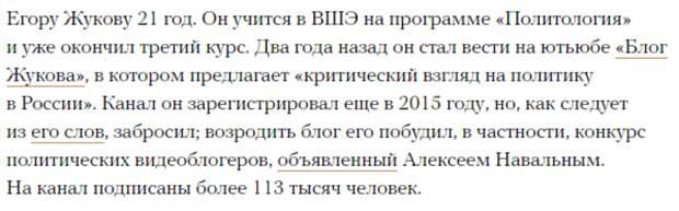 ФАН разъясняет: кто такой «простой студент» Жуков, за которого дружно «вписались» либералы