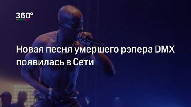Новая песня умершего рэпера DMX появилась в Сети