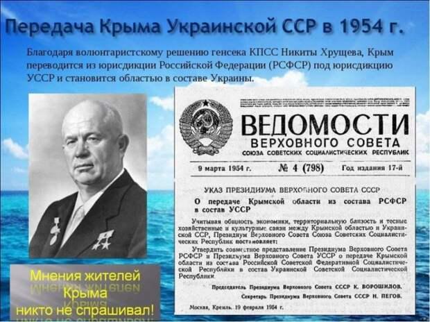 Вы этого – не знали. Зачем Хрущёв «подарил» Крым Украине