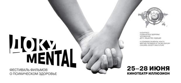 Остался месяц до окончания приема заявок на фестиваль «Доку-Mental»