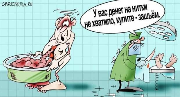 Картинки по запросу Карикатура бедная медицина