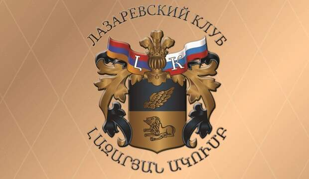 В Ереване заявили о возможности создания союзного государства Армении и РФ
