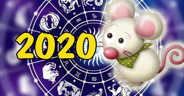 Гороскоп на 2020 год для каждого знака Зодиака