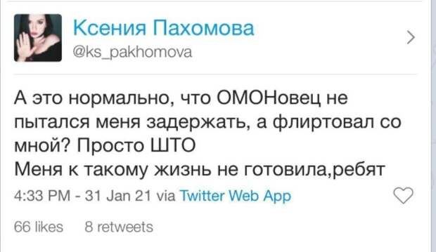 Девушка - руководитель одного из штабов Навального.