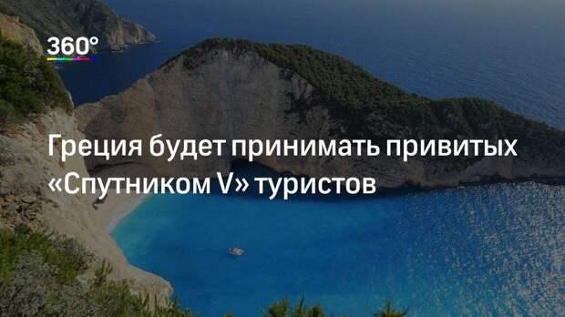 Греция будет принимать привитых «Спутником V» туристов