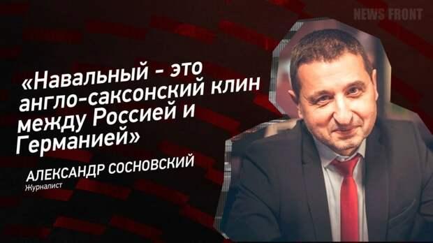 """""""Навальный - это англо-саксонский клин между Россией и Германией"""" - Александр Сосновский"""