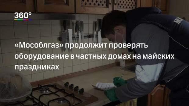 «Мособлгаз» продолжит проверять оборудование в частных домах на майских праздниках