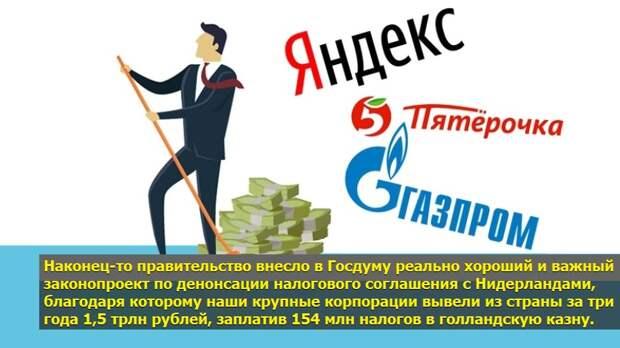 """Газпром, Яндекс и """"Пятерочка"""" едут домой?: Россия разрывает офшорное соглашение с Нидерландами"""