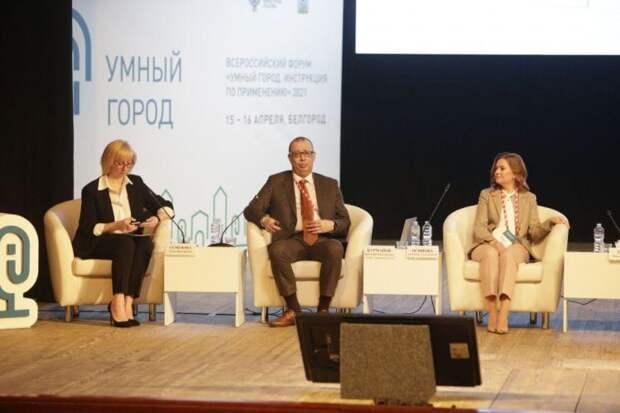 Успешные практики цифровизации Севастополя представили на форуме «Умный город: инструкция по применению»