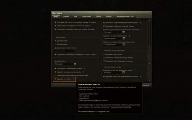 Как работает анонимайзер в wot | Канобу - Изображение 0