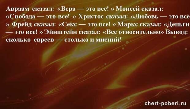 Самые смешные анекдоты ежедневная подборка chert-poberi-anekdoty-chert-poberi-anekdoty-58260203102020-7 картинка chert-poberi-anekdoty-58260203102020-7