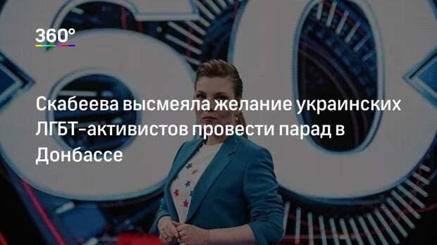 Скабеева высмеяла желание украинских ЛГБТ-активистов провести парад в Донбассе