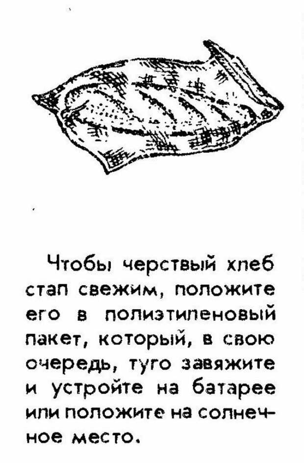 """Советы печатались в журналах, например, в """"Работнице"""", и книгах для мастеров"""