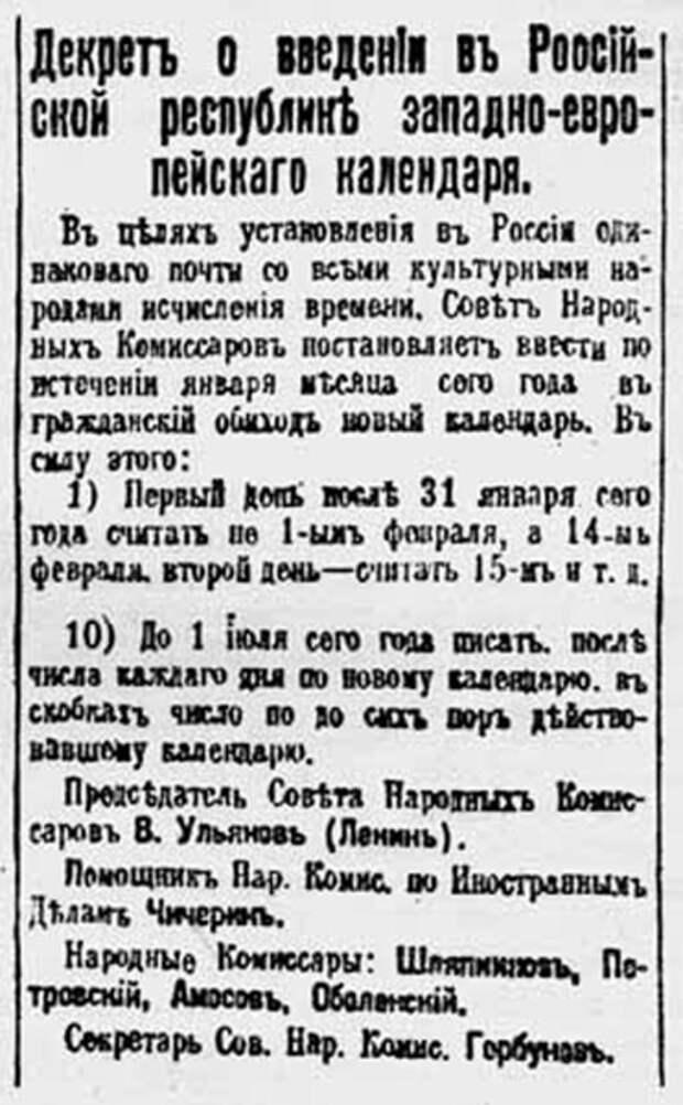 Текст декрета о переходе советской России на григорианский календарь (сокращенный), опубликованный 9 февраля (27 января) 1918 года