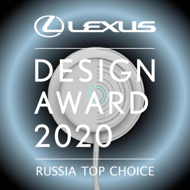 Продолжается прием заявок на конкурс Lexus Design Award Russia Top Choice 2020