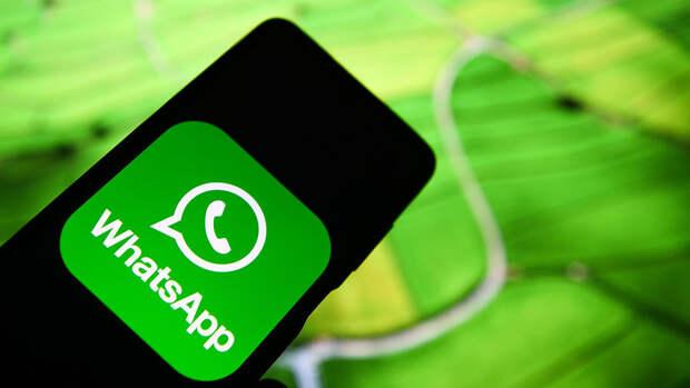 Эксперт рассказал о возможных рисках в связи с принятием новых правил WhatsApp