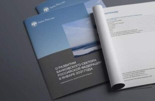 Прибыль банковского сектора РФ в январе составила 205 млрд рублей