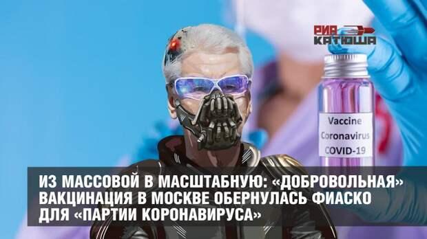 Из массовой в масштабную: «добровольная» вакцинация в Москве обернулась фиаско для «партии коронавируса»