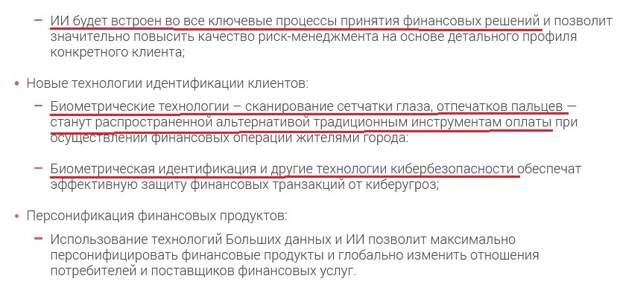 18 электронный концлагерь, биометрия, метро. собянин