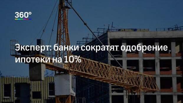 Эксперт: банки сократят одобрение ипотеки на 10%