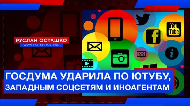 Госдума нанесла удар по Ютубу, западным соцсетям и иноагентам