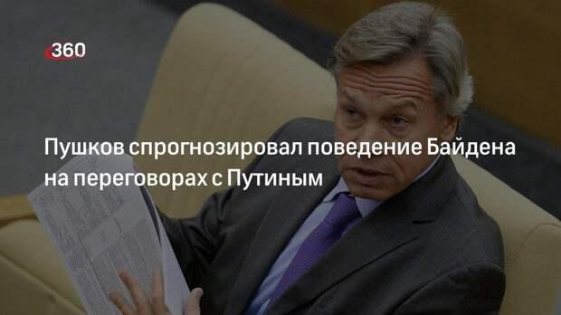Пушков спрогнозировал поведение Байдена на переговорах с Путиным