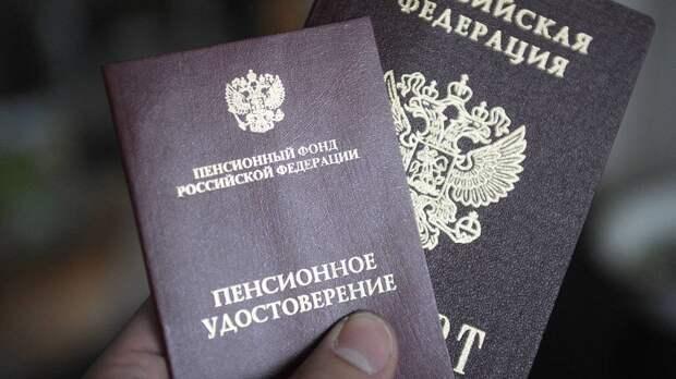 В ПФР сообщили, какой будет средняя пенсия в России к 2024 году