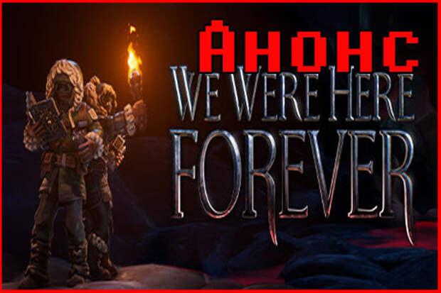 Анонс We Were Here Forever