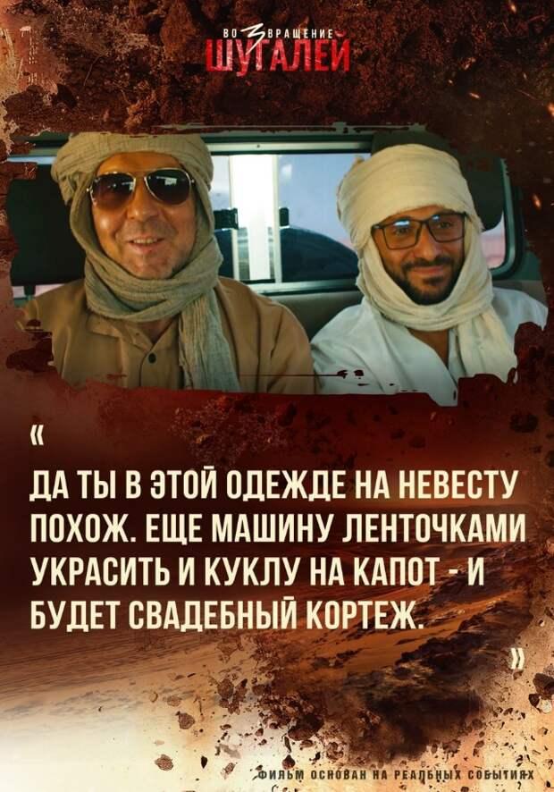 Художественный фильм «Шугалей-3» наперед показывает реальные события