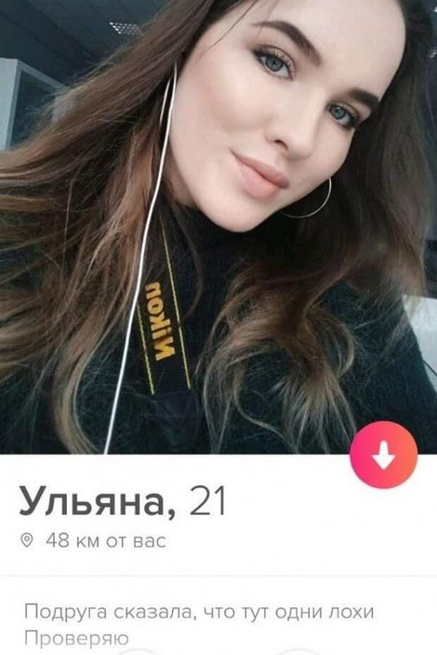 Ульяна из Tinder