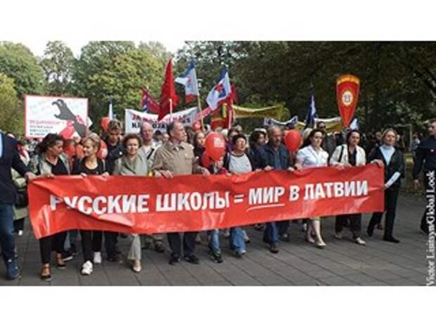 Как «защитники русских» предали русское образование в Латвии