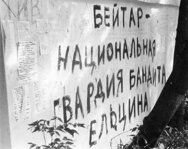 Граффити у Белого Дома, октябрь 1993г.