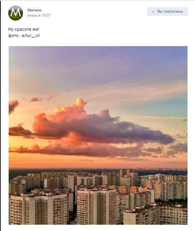 Фото дня: Митино «на высоте»