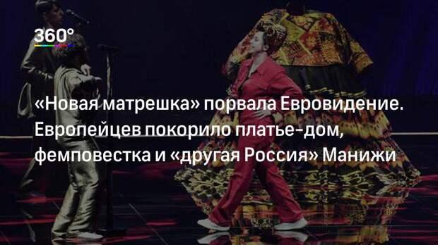«Новая матрешка» порвала Евровидение. Европейцев покорило платье-дом, фемповестка и «другая Россия» Манижи
