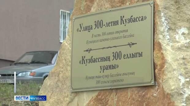 В одном из городов Татарстана появилась названная в честь юбилея Кузбасса улица