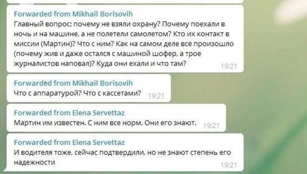 Ходорковский пытается откупиться за гибель журналистов в ЦАР