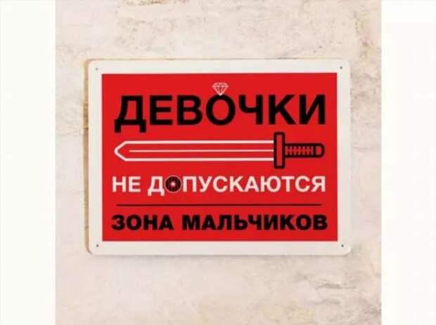 Прикольные вывески. Подборка chert-poberi-vv-chert-poberi-vv-10020330082020-6 картинка chert-poberi-vv-10020330082020-6