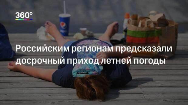 Российским регионам предсказали досрочный приход летней погоды