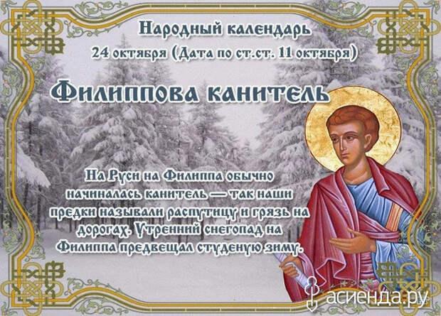 Народный календарь. Дневник погоды 24 октября 2021 года