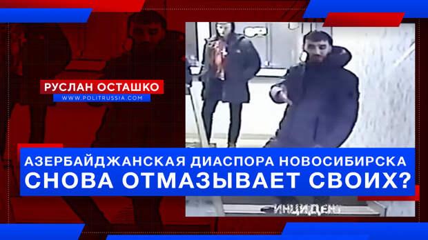 Азербайджанская диаспора Новосибирска снова помогает своим избежать уголовной ответственности?